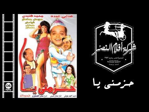 مسرحية حزمني يا    Hazemny Ya play