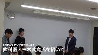 「歯科医・三木武寛氏を招いて」動画公開のお知らせ