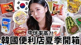 [熱量吸入] 中伏率蠻高ㅠㅠ韓國便利店新品試吃!! 粟米芝士拌麵? 西瓜蛋糕? 桃味牛奶? 超巨大辣牛肉飯團? 好吃嗎?|Lizzy Daily
