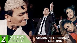 Ахлиддини Фахриддин - Шаб торик (Клипхои Точики 2019)