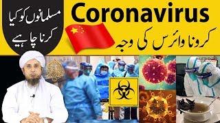 CoronaVirus | Mufti Tariq Masood Speeches