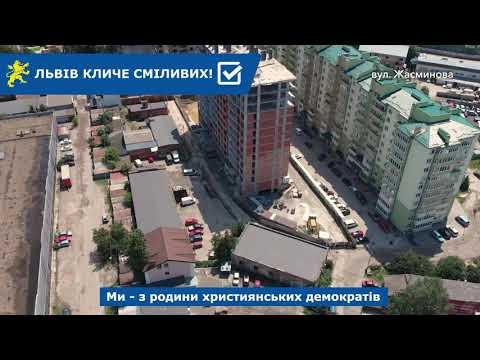 Над Левом: вул. Жасминова