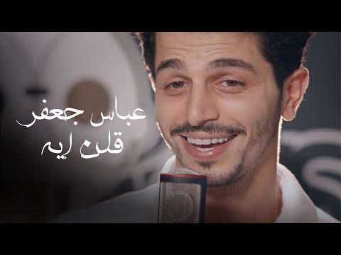 Abbas Jaafar - Ollon Eh (Official Video) |   عباس جعفر - قلن إيه