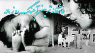 Fereshteh Banu Music Video