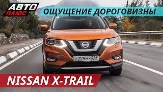 Особенный Nissan X-Trail для России   Наши тесты плюс