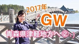 GW旅行②青森県津軽地方へ~食べて観て学ぶ!~