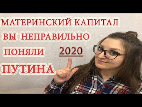 Материнский капитал 2020  Пособия при рождении ребенка 2020 полный разбор!