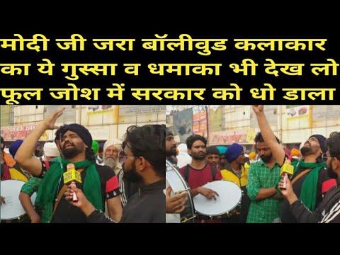 मोदी जी जरा बॉलीवुड कलाकार का ये गुस्सा व धमाका भी देख लो फूल जोश में सरकार को धो डाला !