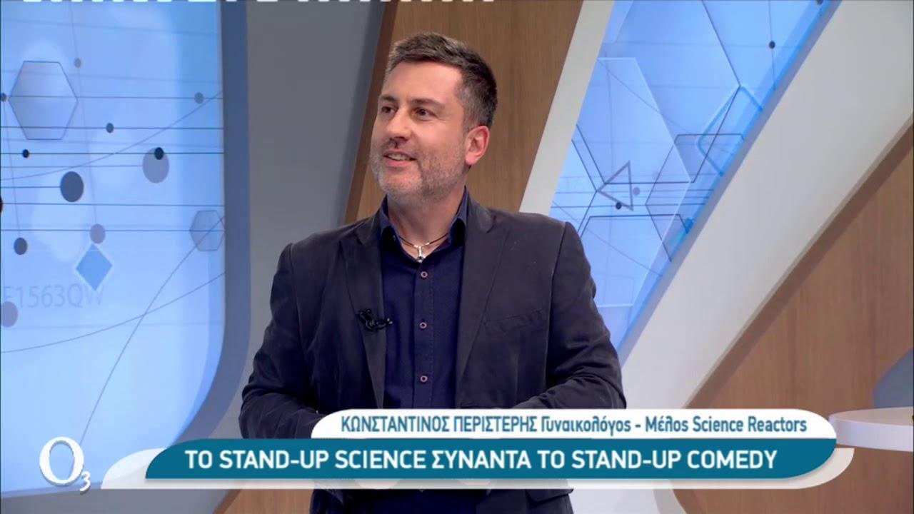 Επιστήμονες στη σκηνή του stand up comedy | 02/02/2021 | ΕΡΤ