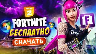 👍Как скачать Fortnite на ПК, установить и играть бесплатно, системные требования Фортнайт (2018)!🔥