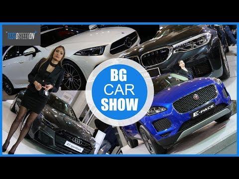 BG Car Show 2018///Audi/BMW/Mercedes/Jaguar/1.Deo