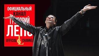 Григорий Лепс - Полетели