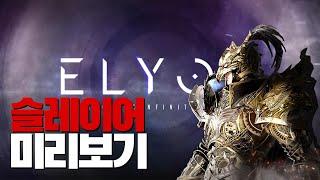 В MMORPG Elyon появился новый класс