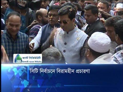 বিএনপি প্রার্থী প্রতিপক্ষের বিরুদ্ধে অপচার চালাচ্ছে: ফজলে নুর তাপস | ETV News
