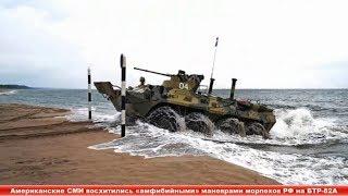 Американские СМИ восхитились «амфибийными» маневрами морпехов РФ на БТР-82А ✔ Новости Express News
