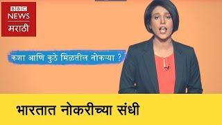 Jobs opportunity in India । भारतात नोकरीच्या संधी कुठे आहेत?  (BBC News Marathi)
