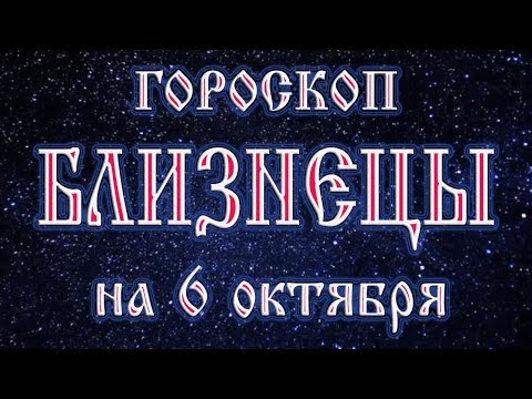 Шутливый гороскоп на все знаки зодиака