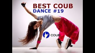 BEST COUB ТАНЦЫ #19 | COUB DANCE