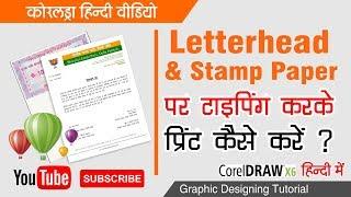 How to type/ Print On Letterhead/stamp Coreldraw | hindi by Shashi Rahi
