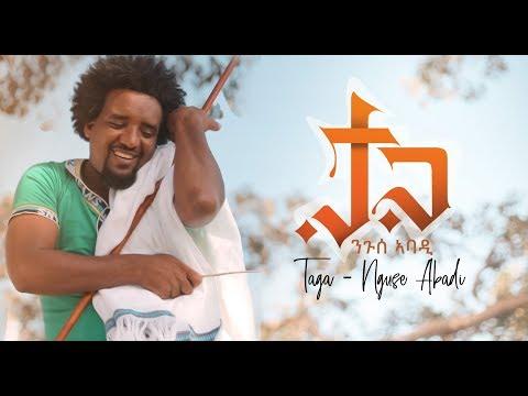 ela tv - Nguse Abadi - Taga   ታጋ - New Ethiopian Music 2019 - (Official Music Video)