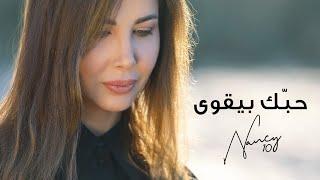 Nancy Ajram - Hobbak Bi Ye'wa | نانسي عجرم - حبك بيقوى | NEW SONG 2021 | NANCY 10 - اغنية جديدة تحميل MP3