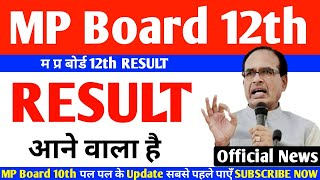 Mp board Result 2020 | mp board 12th Result जल्द | mp board 12th Result | Mp board Latest update - Download this Video in MP3, M4A, WEBM, MP4, 3GP