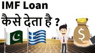 IMF Loan कैसे देता है ? Pakistan Opting for IMF Loan Complete Analysis Current Affairs 2018