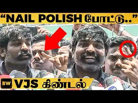 LIVE VIDEO: Vijay Sethupathi நக்கல் பேச்சு! | Lok Sabha Elections 2019
