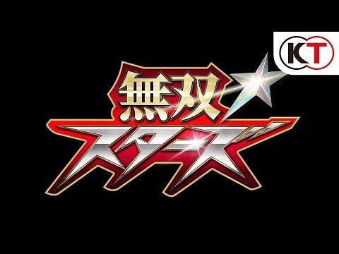 無雙系列新作《無双☆スターズ》公開!旗下角色一同大亂鬥!