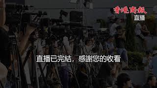 【商報直播】警方記者會 (2019-12-09)