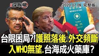 2020.07.09新聞深喉嚨 台限困局?!護照落後、外交頻斷 入WHO無望、台海成火藥庫?