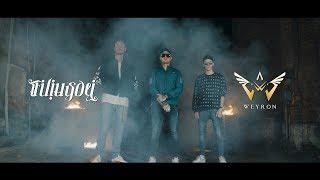 WEYRON Feat. 💸Filius Dei - Üvegszilánkok | OFFICIAL MUSIC VIDEO 2019 |