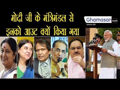 मोदी जी के मंत्रिमंडल से इनको आउट क्यों किया गया | Why these minister get out from Modi's Cabinet