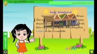 สื่อการเรียนการสอน การสรุปความรู้ และข้อคิดจากการอ่านม.2ภาษาไทย