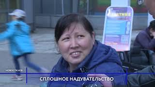 Новости АТВ (24.05.2019)