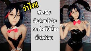 ผมชอบกระต่าย รับสิครับ ต้องการค่าอาหารหรือค่าเทอมล่ะ... #รวมคลิปฮาพากย์ไทย
