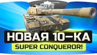 Новая идея Муразора 10 уровня! ● SUPER CONQUEROR