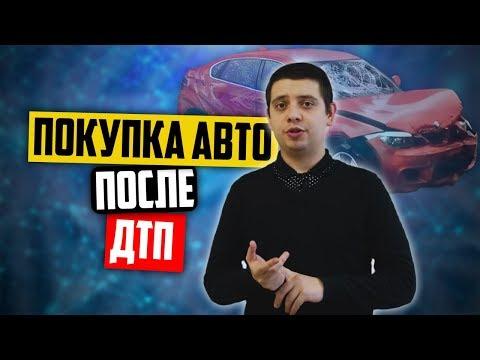 Авто после ДТП: когда стоит покупать (6+)