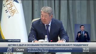 8 реабилитационных центров для детей с ДЦП откроют в Казахстане