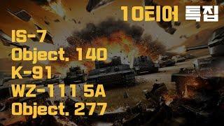 [월드오브탱크] 10티어 전차 모음 (IS-7, Obj.140, K-91, WZ-111 5A, Obj.277)