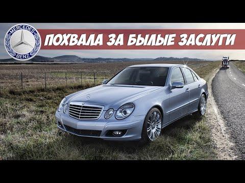 Стоит ли покупать Mercedes E Class W211 (2002-2009)?
