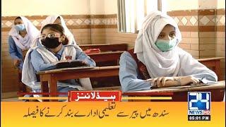 Lockdown Again?? School Closed By Govt   5pm News Headlines   23 July 2021   24 News HD