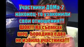 Дом 2 Новости 24 Ноября 2018 (24.11.2018) Раньше Эфира