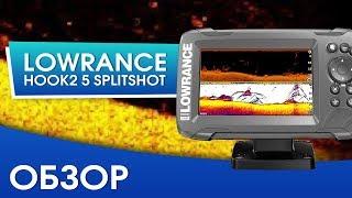 Эхолот lowrance hook2-5x gps splitshot 000-14016-001
