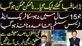 Big Success of Imran Khan's team in Implementation of Much Awaited System. Adeel Warraich