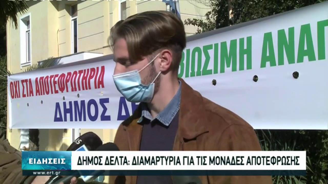 Διαμαρτυρία στον Δήμο Δέλτα για την εγκατάσταση μονάδας αποτέφρωσης στην περιοχή | 18/02/2021 | ΕΡΤ
