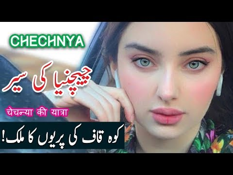 Travel To Chechnya | History Documentary About Chechnya in Urdu And Hindi | Spider Tv |چیچنیا کی سیر