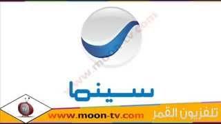 تردد قناة روتانا سينما Rotana Cinema على النايل سات