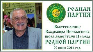 Владимир Николаевич Мегре · II съезде Родной Партии