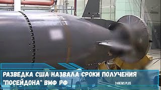 Разведка США назвала сроки получения беспилотника Посейдона ВМФ РФ